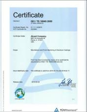 Aluminum Casting Manufacture's 2015 ISO / TS 16949 Certificate